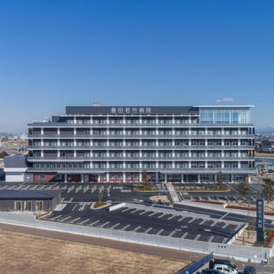 豊田若竹病院