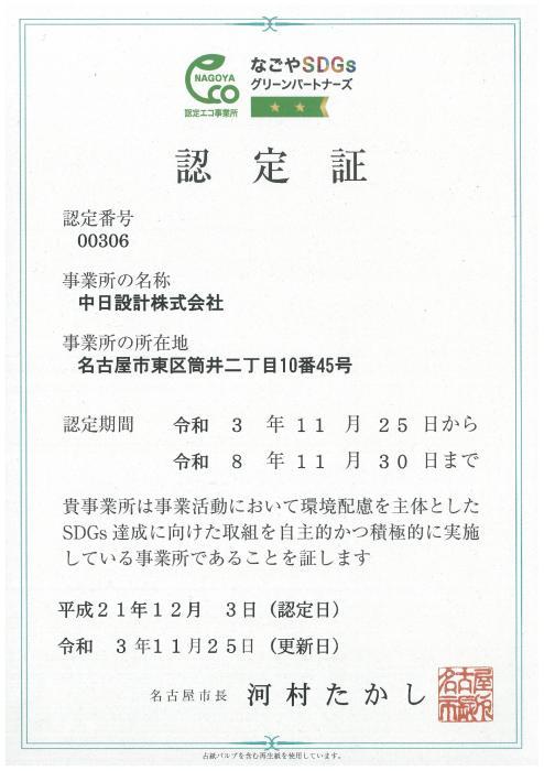 名古屋市認定エコ事業所