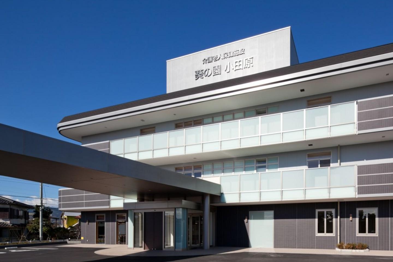 介護老人保健施設 葵の園・小田原