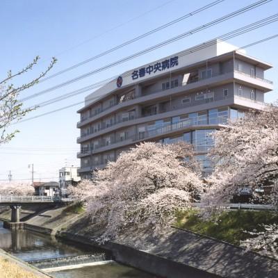 名春中央病院
