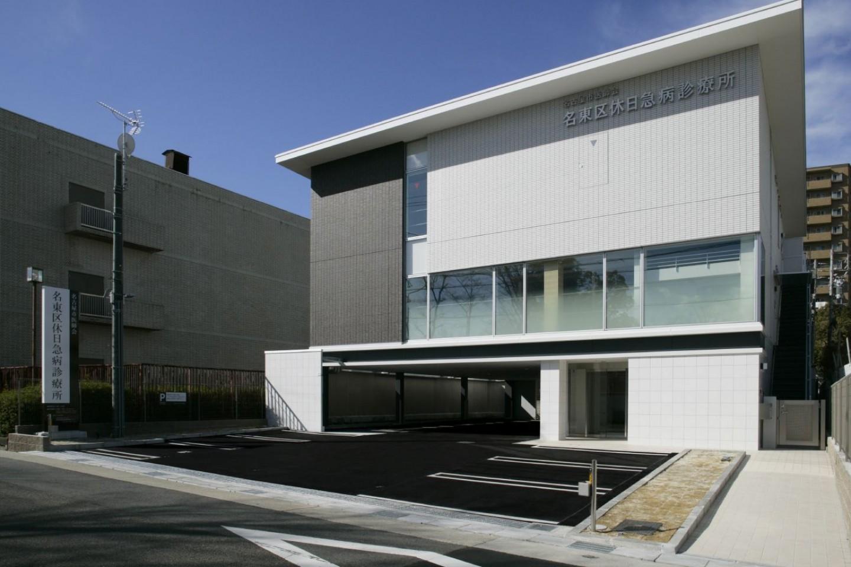 名東区休日急病診療所